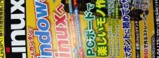 日経Linux6月号